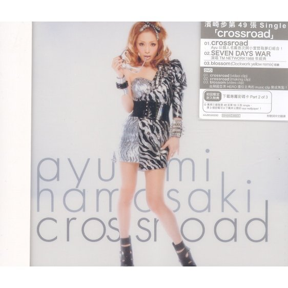 Crossroad [Version A CD+DVD]
