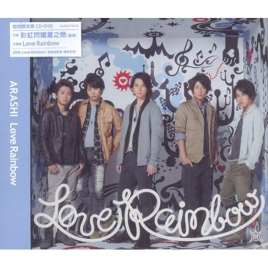 Lφve Rainbow [CD+DVD]
