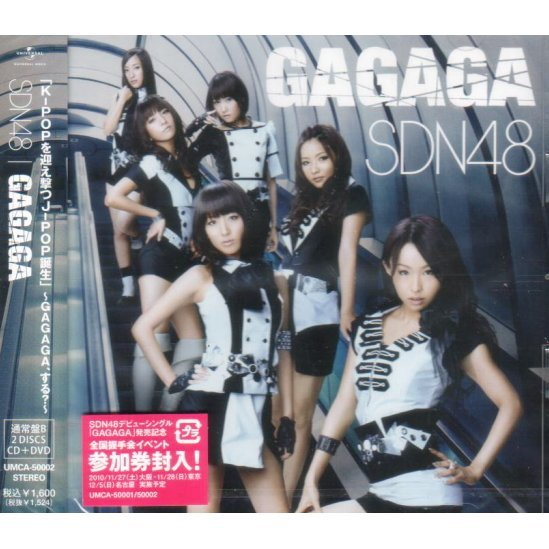 Gagaga [CD+DVD Type B]