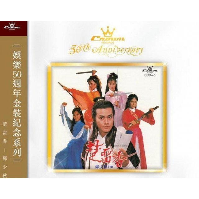 Crown Records Classics: Chor Lau Heung