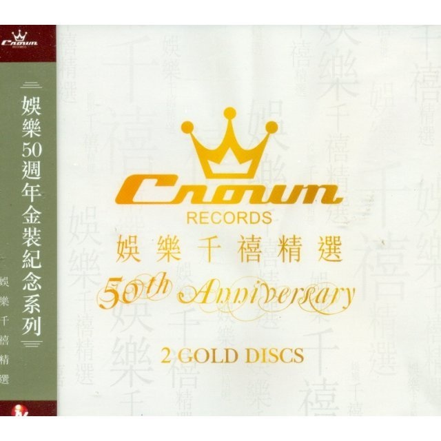 Crown Records Classics: Crown Records 50th Anniversary Best Selections [2CD]