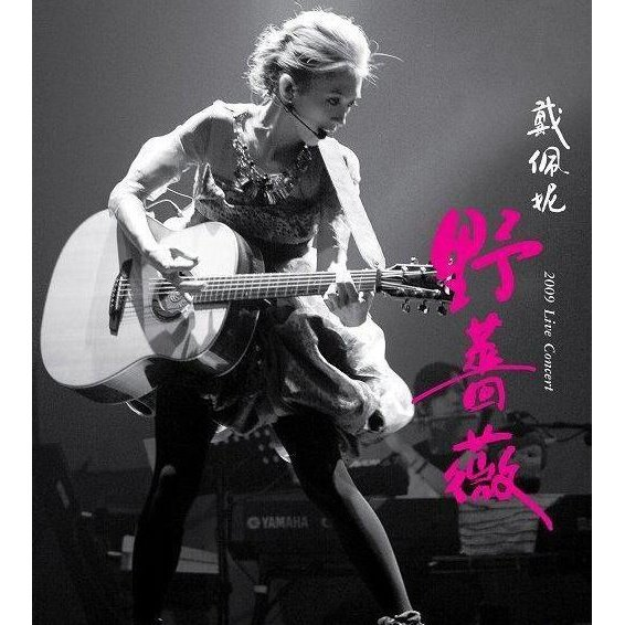 Penny Tai 2009 Live Concert [2CD+DVD]