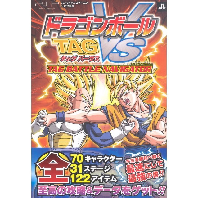 Dragon Ball TAG vs TAG Guidebook