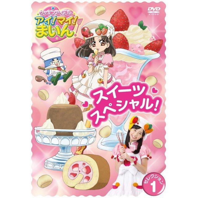 Cookin Idol I! My! Mine! Selection 1 Sweets Special!