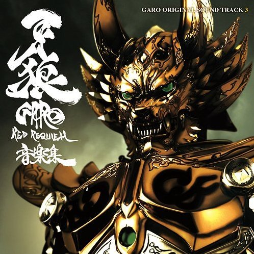 Theatrical Feature Garo Red Requiem Original Soundtrack