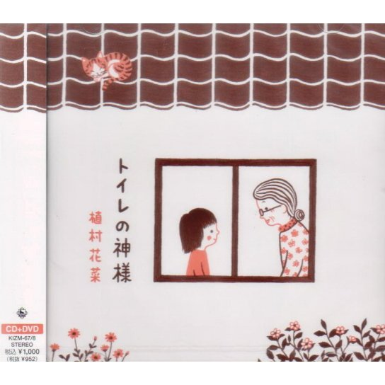 Toire No Kami-Sama [CD+DVD]
