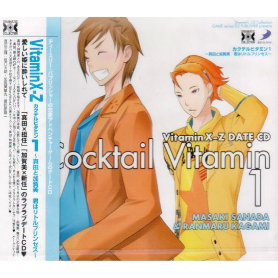 Dramatic CD Collection VitaminX-Z Cocktail Vitamin 1 - Sanada To Kagami Kimi Wa Little Princess