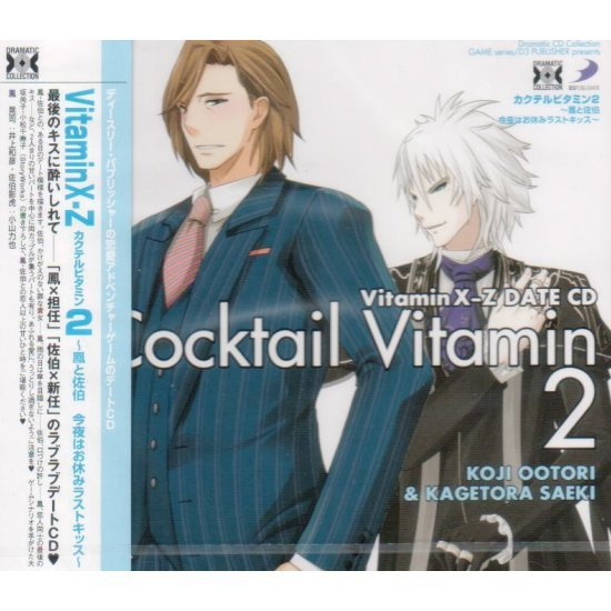 Dramatic CD Collection VitaminX-Z Cocktail Vitamin 2 - Otori To Saeki Konya Wa Oyasumi Last Kiss