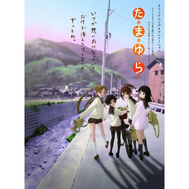Tamayura Vol.1 [DVD+CD]