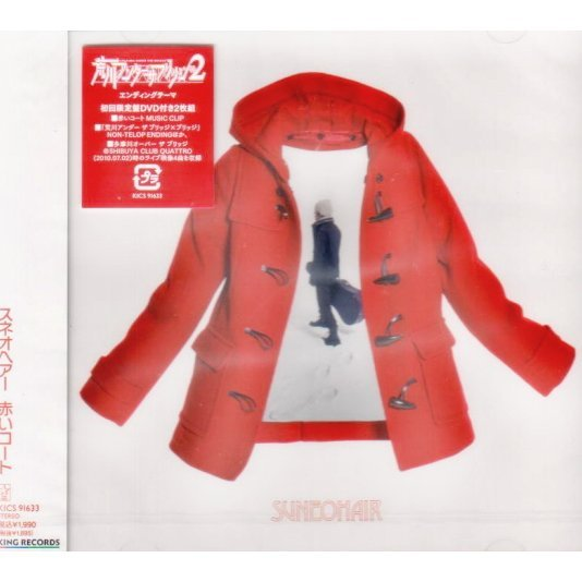 Akai Coat [CD+DVD Limited Edition]