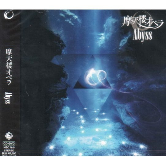 Abyss [CD+DVD]