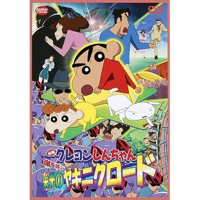 Crayon Shin Chan: The Storm Called: Yakiniku Road Of Honor