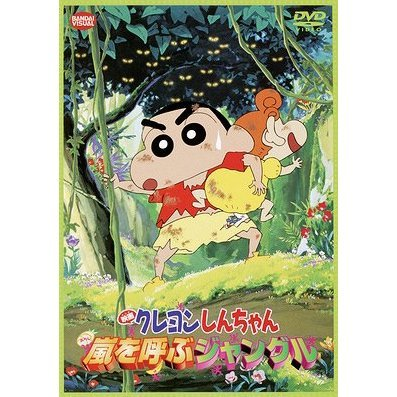 Crayon Shin Chan: The Storm Called The Jungle
