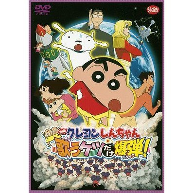 Crayon Shin Chan: The Storm Called: The Singing Buttocks Bomb
