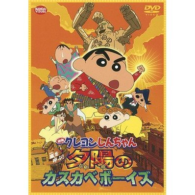 Crayon Shin Chan: The Storm Called: The Kasukabe Boys Of The Evening Sun