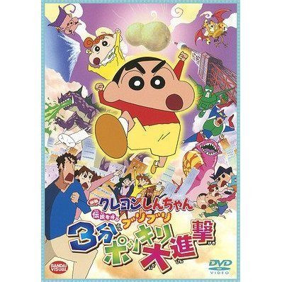 Crayon Shin Chan: The Legend Called Buri Buri 3 Minutes Charge