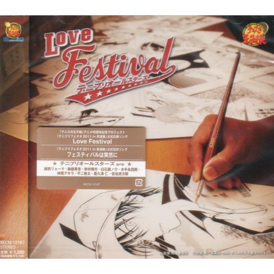 Love Festival (The Prince Of Tennis Character CD)