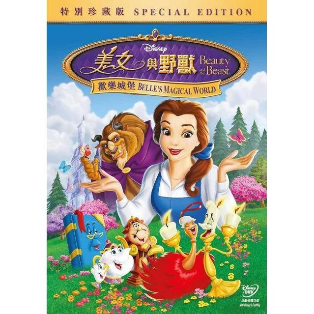 Beauty and the Beast: Belle's Magical World [Special Edition]