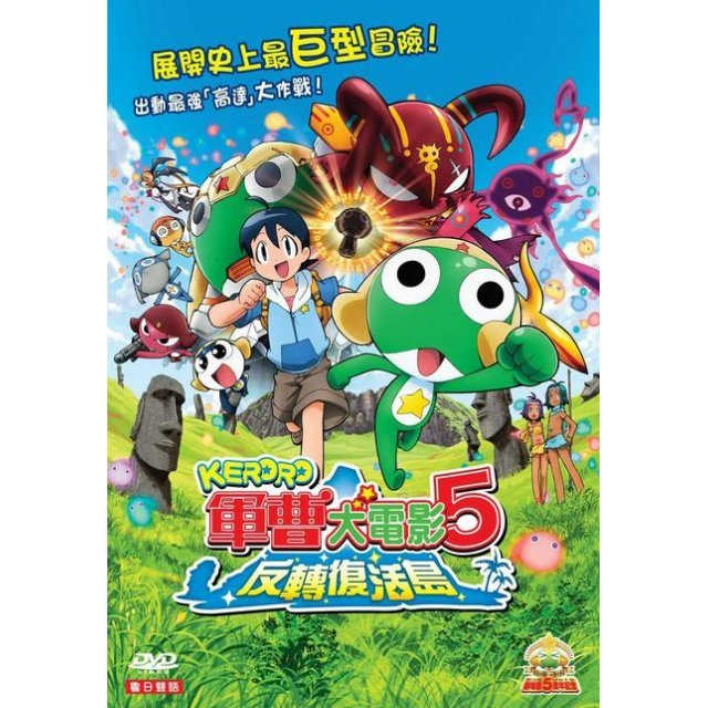 Keroro The Movie 5
