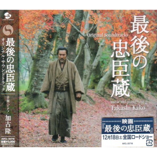 Saigo No Chushingura Original Soundtrack
