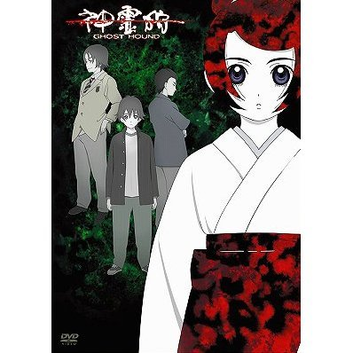 Shinreigari / Ghost Hound DVD Box [Limited Edition]