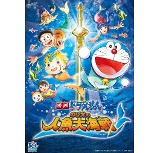 Doraemon: Nobita's Great Battle Of The Mermaid King / Nobita No Ningyo Daikaisen Special Edition