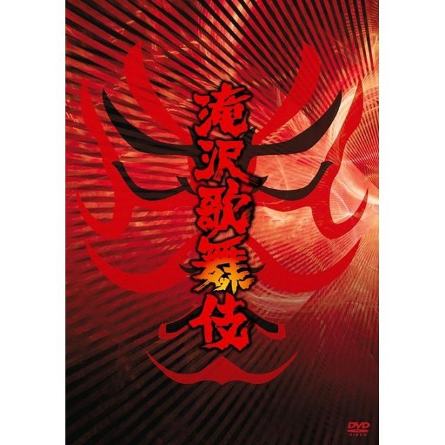 Takizawa Kabuki [First Press Limited Edition 3DVD]
