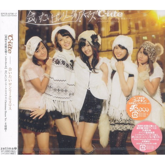 Aitai Lonely Christmas [CD+DVD Limited Edition Type A]