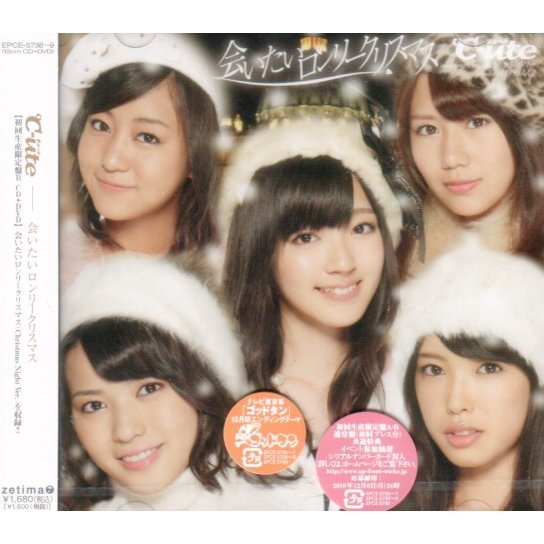 Aitai Lonely Christmas [CD+DVD Limited Edition Type B]