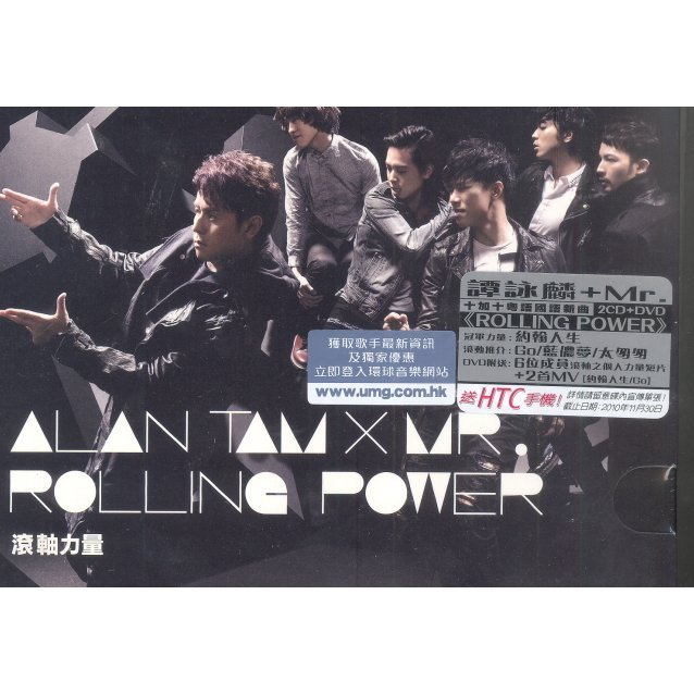 Rolling Power [2CD+DVD]