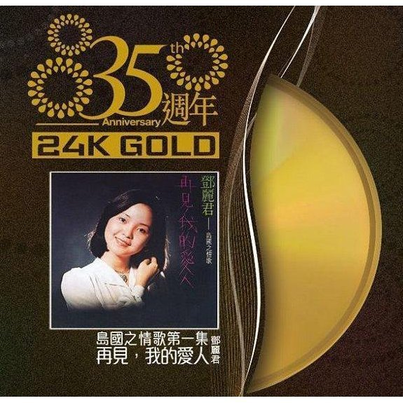 Love Songs Of The Island Volume 1: Goodbye My Love [35th Anniversary 24K Gold]