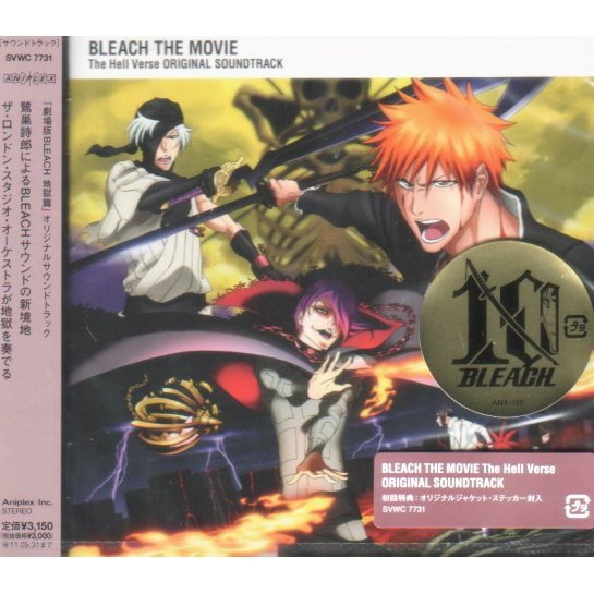 Theatrical Bleach Jigoku Hen Original Soundtrack