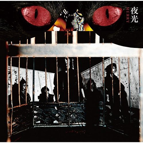 Yakou [CD+DVD Limited Edition]