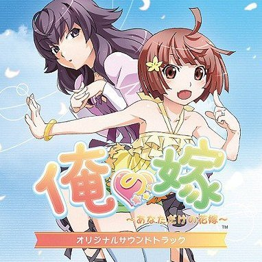 Ore No Yome - Anatadake No Hanayome Original Soundtrack