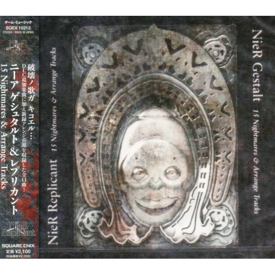 Nier Gestalt & Replicant / 15 Nightmares & Arrange Tracks