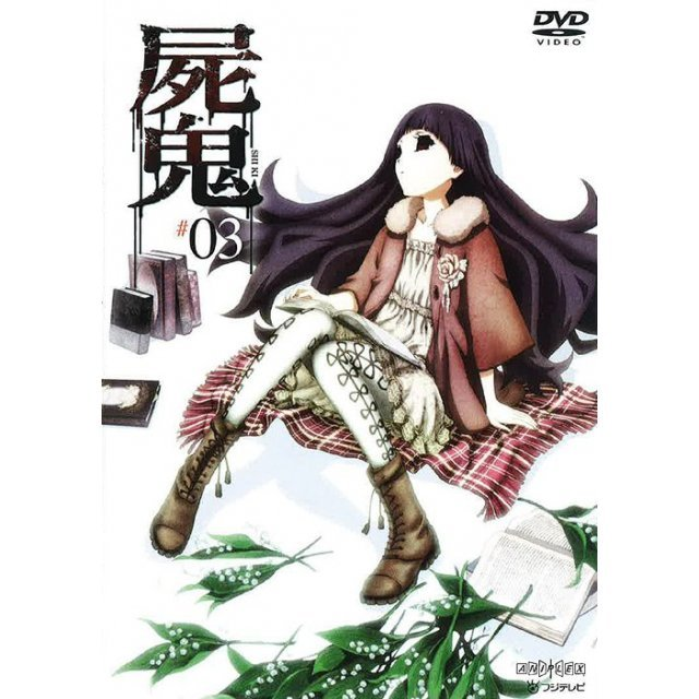 Shiki Vol.3 [DVD+CD Limited Edition]