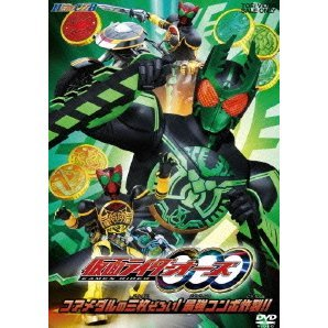 Hero Club Kamen Rider Ooo Vol.2
