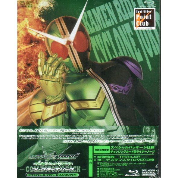 Kamen Rider Double W Forever: A To Z / The Gaia Memories Of Fate Collector's Pack [Blu-ray+2DVD]