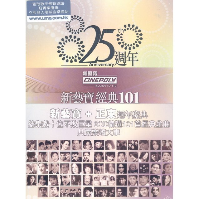 Cinepoly 25th Anniversary + Go East 15th Anniversary 101 [6CD]