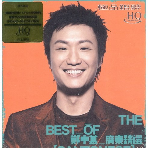 The Best Of Ronald Cheng [Cantonese HQCD]