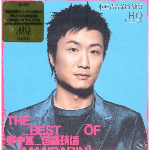 The Best Of Ronald Cheng [Mandarin HQCD]