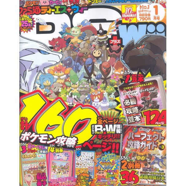 Famitsu DS + Wii [January 2011]