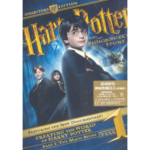 Harry Potter And The Sorcerer's Stone [Collector's Edition]