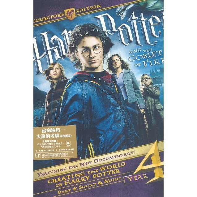 Harry Potter And The Goblet of Fire [Collector's Edition]