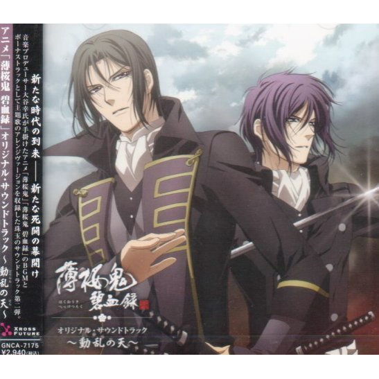 Hakuoki Original Soundtrack Album Doran No Ten