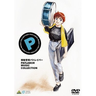Emotion The Best Patlabor Music Collection
