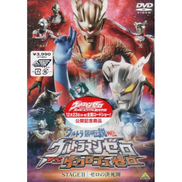 Ultra Galaxy Legend Gaiden: Ultraman Zero Vs Darclops Zero Stage II Zero No Kesshiken