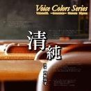 Voice Colors Series 09 Seijun