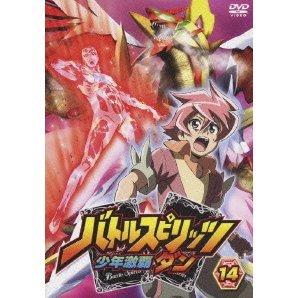 Battle Spirits Shonen Gekiha Dan Vol.14