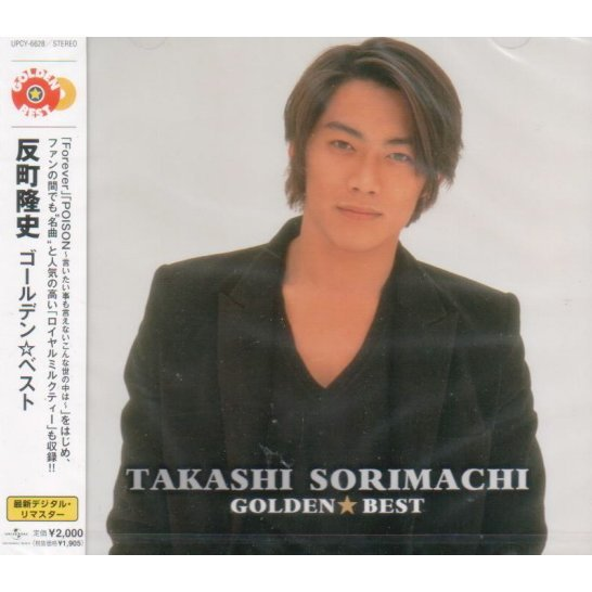 Golden Best Takashi Sorimachi